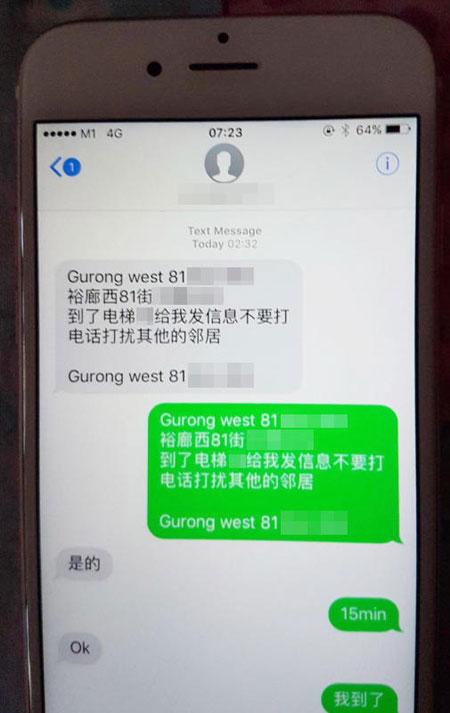 相信是艷女發來的手機短訊顯示,要求美少婦的丈夫前往裕廊西81街某座組屋找她。