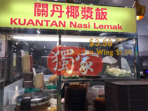 關丹椰漿飯也大受歡迎。
