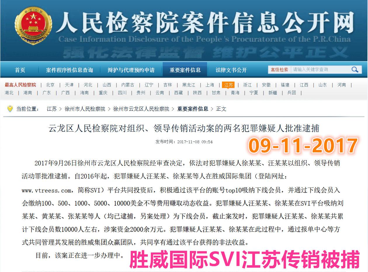 """人民檢察院案件信息公開網發布批準逮捕SVI領導人的文告。   (圖取自""""原來是這樣""""面子書專頁)"""
