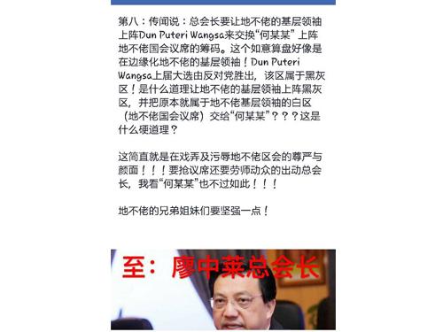 網上不少貼文盛傳, 馬華中央有意讓天兵上陣地不佬國會選區,引起地方基層不滿。