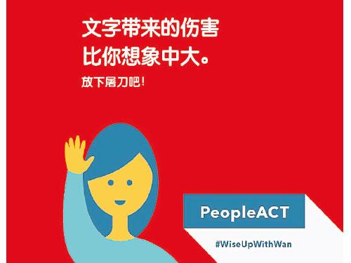 """""""WiseUpWithWan""""網絡運動,吁請網民共同終止網絡暴力。"""