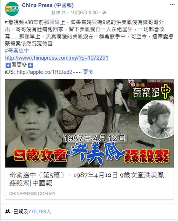 10月最熱新聞(2):13萬7409點閱 奇案追中(第5篇)9歲女童洪美鳳姦殺案
