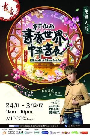 本屆書展宣傳大使Nicole賴淞風將會在書展開幕上亮相,與民眾一起逛書展哦。第19屆書香世界中華書展,一連十天讓你書香滿溢。