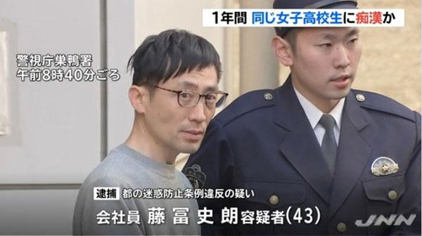 被逮捕的痴漢藤富史朗。