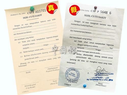 嫌犯打印的仿造病假單與正版病假單有多處不同,包括紙張顏色和字體規格等。