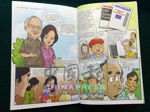 漫畫內描繪著羅絲瑪遭受諸多謠言攻擊,其中包括蒙古女郎炸屍案。