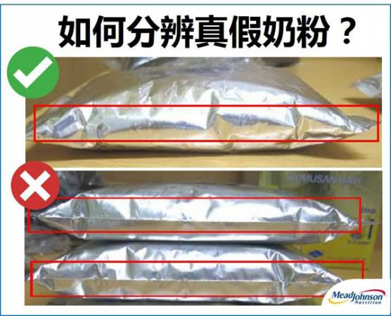 Enfagrow A+公司貼圖教導父母如何辨別正品和假冒Enfalac A + Step 1,正品口袋有點浮腫,假冒產品則袋子與粉末緊密貼合且兩側有明顯摺痕。