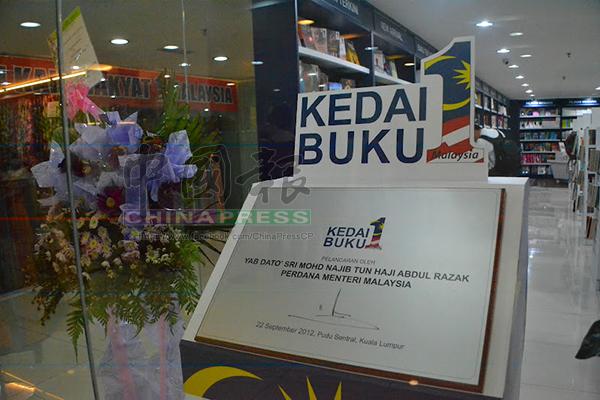 一馬書店于2012年,由首相拿督斯里納吉推介。