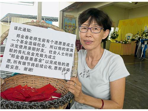 馮愛晴說,鄭氏的家人及他們好友會完成鄭金春的遺願,將帛金悉數捐入鄭金春慈善基金會,作慈善用途。