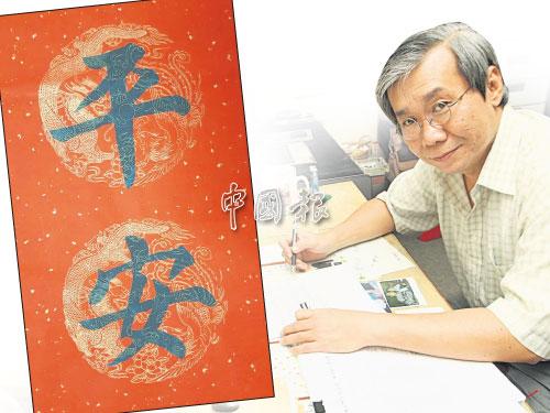 傅承得大筆一揮,寫下四平八穩的「平安」兩個字,並以它來寄語讀者們!