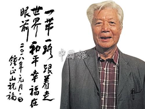 長期游走在大馬與中國藝術舞台的鍾正山,揮毫寫下了他給大家的新年寄語。