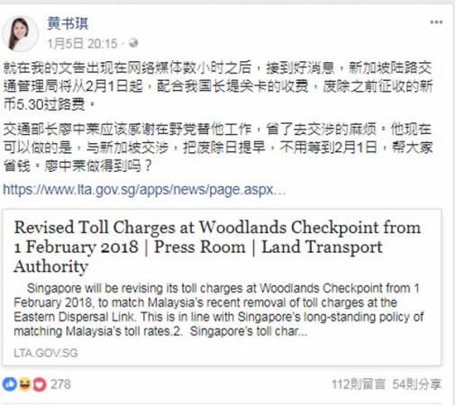 黃書琪個人面子書指其文告刊登數小時後,就獲新加坡當局宣佈廢除收費一事,促廖中萊感謝在野黨替他工作,引來網友熱議。