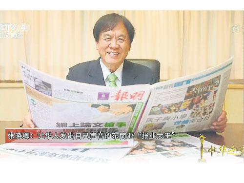 """中國中央電視台中文國際頻道(CCTV-4)配合第6屆""""中華之光─傳播中華文化年度人物""""錄制的短片,形容常青集團兼世界華文媒體集團執行主席丹斯里張曉卿爵士是讓華人發出自己聲音的東南亞""""報業大王""""。"""