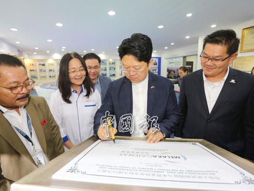 白天(右2)在紀念板上簽名。左起為亞耶、蕭玉鳳及林萬鋒。