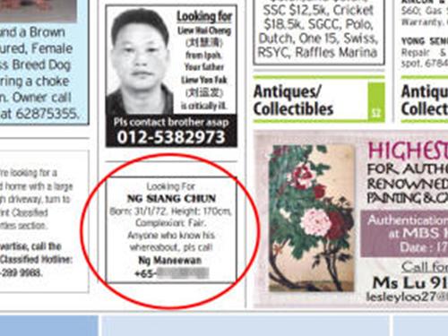 獅城商的家人3年前曾在報章登廣告找他。