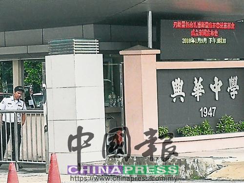 巴生兴华独中入口处的保安亭,24小时都有保安人员驻守。