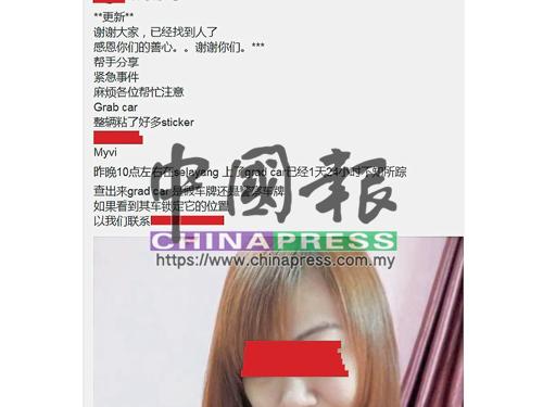 華裔少婦失蹤后,家人擔憂下四處尋人,更一度在網上誤傳Grab car轎車使用假車牌載走少婦。