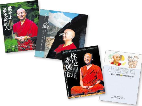 明就仁波切不只是講經說法,同時也推出好幾本禪修暢銷書,當中有全球知名度非常高的《世界上最快樂的人》(The Joy of Living),還有《你是幸運的》(Joyful Wisdom)、《請練習,好嗎?》、《帶自己回家》(Turning Confusion into Clarity),以及兒童禪修繪本《小吉寶貝》(Ziji)。