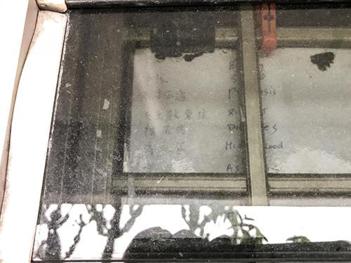王楚金住家的客廳窗口,張掛著一個白板,寫著他能醫治各種奇難雜症。