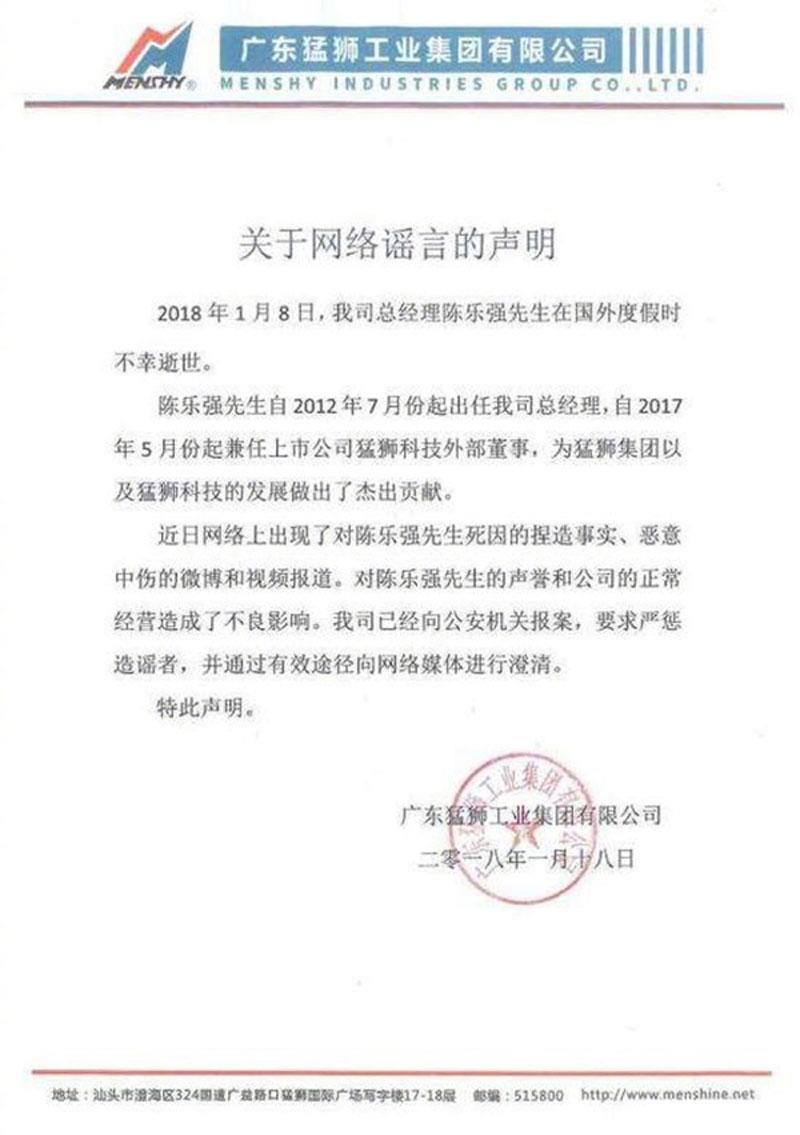 猛獅集團於18日發布的第一份聲明,確認陳樂強的死訊是真的。