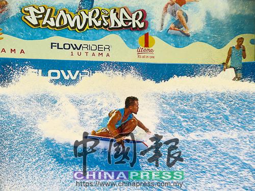 1 Utama E设有FlowRider,适合喜爱冲浪的民众。