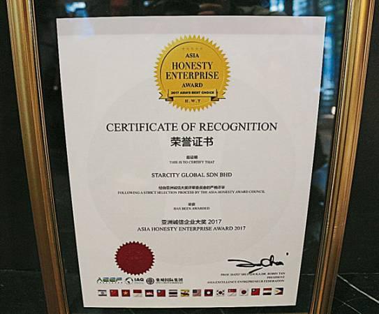 星匯國際的服務不但贏得客戶的口碑,更榮獲2017年亞洲誠信企業大獎。