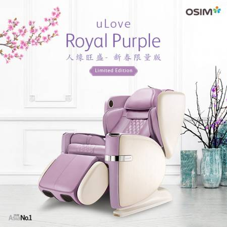 OSIM推出的新春限量版浪漫貴族紫色uLove白馬王子(OSIM uLove Royal Purple),給您最精緻溫柔的呵護,帶來好人緣,好運氣,旺旺一整年。