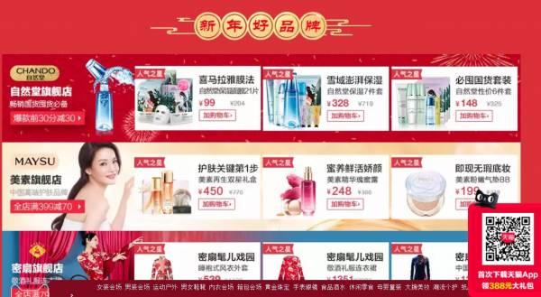 天貓商場為海外市場推出專屬優惠,買越多扣越多。
