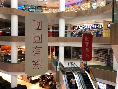 """白沙購物中心購物""""團圓有餘""""賀詞被批。"""