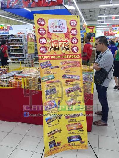 霸市分行展示宣傳布條,列明售賣鞭炮的價錢。