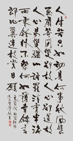 《木蘭花·擬古決絕詞柬友》書法作品。