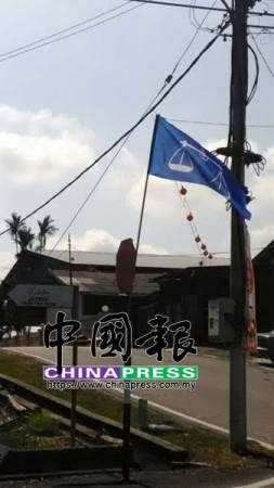 國陣的黨旗飄揚,沒有被永平縣議會拆除。