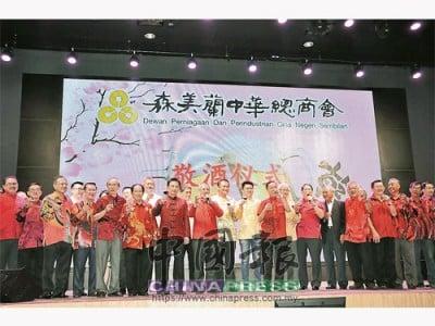 森美蘭中華總商會董事成員及受邀嘉賓以敬酒儀式,向出席者致謝。