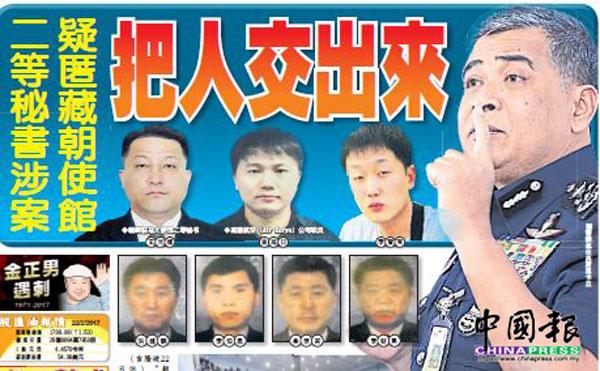 時任警察總長丹斯里卡立正式要求朝鮮當局,協助追捕並交出4名涉及「金正男遇刺」案,但已經逃回平壤的主嫌。