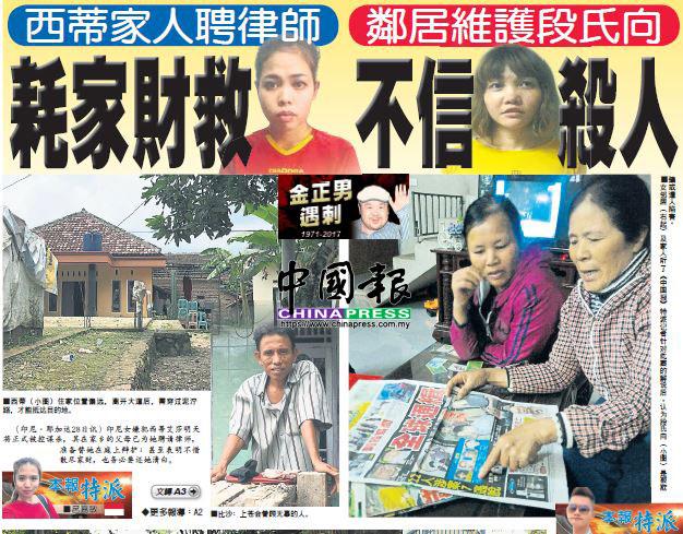 本報在2名女子被控前夕,派遣記者飛赴越南及印尼直擊兩人的家鄉及追訪家人。
