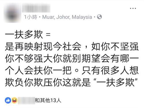 網民看到一夫多妻新聞非常感慨,在互聯網發表感想。