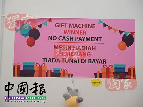 """該賭博中心張貼""""無獎金""""告示,並提供得獎者將獲同等積分,借此兌換玩偶。"""