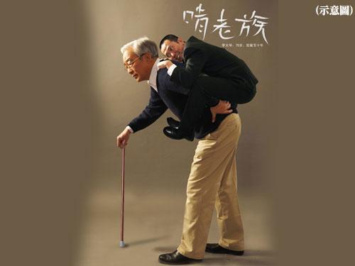日本一名47歲的中年,終日無業,全靠85歲老母接濟。圖為示意圖。