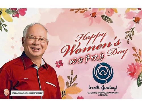 首相透過面子書祝全國女性婦女節快樂。