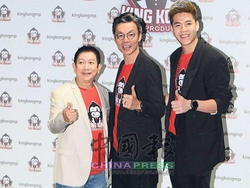 李国煌(中)表示,公司正在寻找有才华、喜欢表演的朋友,年龄不是问题。左为程旭辉及陈锦宏(右)。