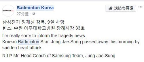 《韓國羽球》面子書宣佈鄭在成的死訊,並獲得正統媒體的證實。