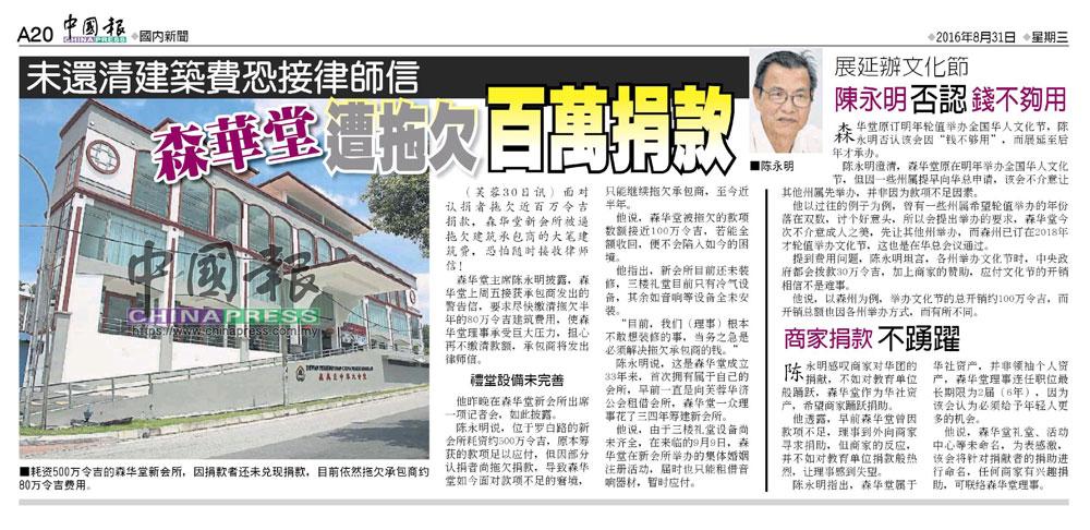 陳永明曾在2016年一項記者會上,指森華堂遭拖欠百萬捐款,未還清建築費恐接獲律師信。