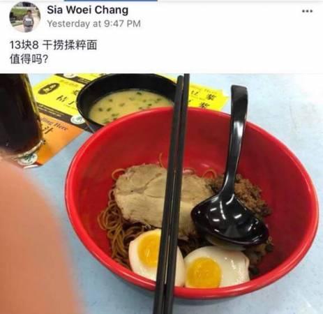 價值13令吉80仙的乾撈肉碎面。