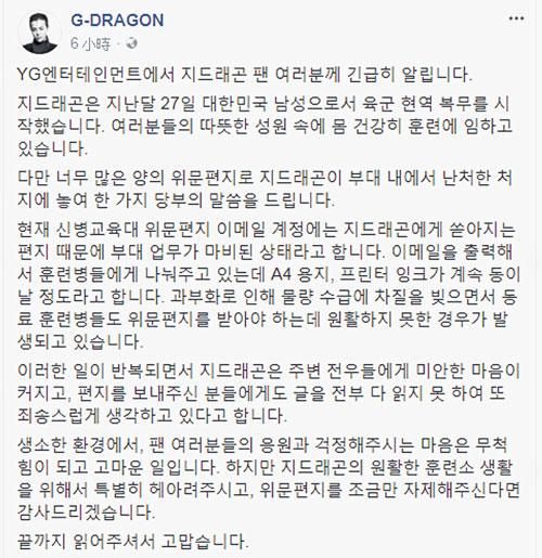 YG娛樂用GD的面書發表聲明,希望粉絲們克制寫信,不要再給軍隊造成困擾。(翻攝自面書)