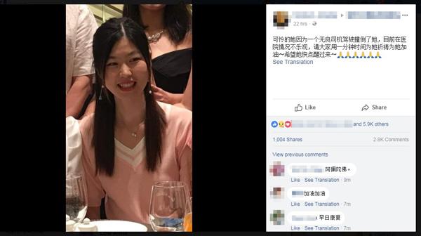 來自中國的高美玲在車禍中受重傷,至今仍昏迷。