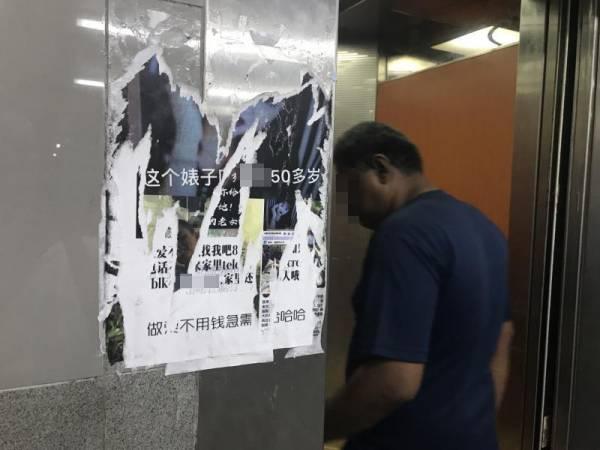 """羞辱海報張貼在電梯口,居民說""""貼了又撕,撕了又貼"""",不時出現新版本。"""