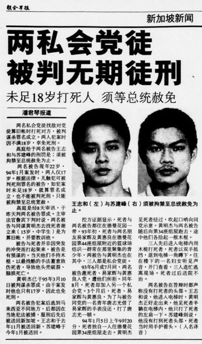 徐建豐當年因未滿18歲而逃過死刑。