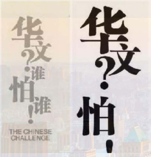 馬大中文系面書宣傳文的標語設計(右),與2009年新加坡講華語運動主題標語標誌(左)雷同,引起議論。(取自面書)