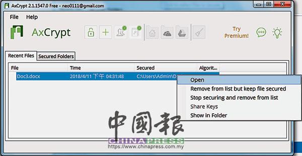 5. 加密完成后,我們可以看到視窗中多出一個已加密的項目。若要解除加密,就按一下視窗上方的鎖頭圖示。