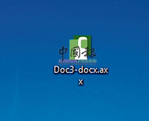 6. 被加密后的檔案會變成右圖畫面。